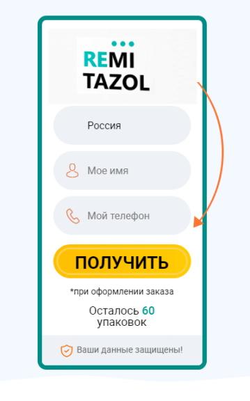 remitazols ru